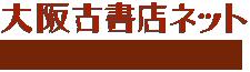 大阪古書店ネット