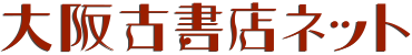 大阪古書店ネット|大阪府古書組合加盟店の古書店をつなぐ古書・古本情報ネットワークサイト ロゴ