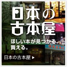 日本の古本屋データベース